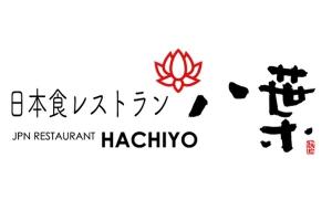 日本食レストラン 八葉
