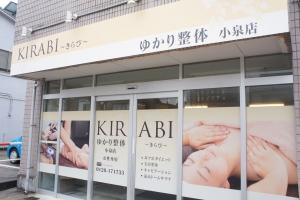 KIRABI ゆかり整体 小泉店