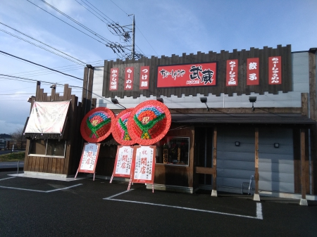 上田原店ショップ情報
