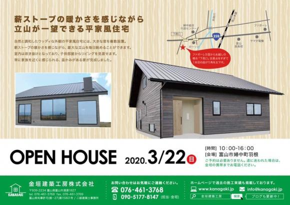 金垣建築さんによるオープンハウスが開催されました!