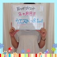 耳ツボダイエット2ヶ月♪ウエスト-8.1㎝!!