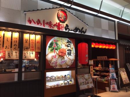 イオンモール浜松市野店ショップ情報