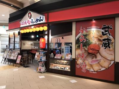 イオンモール日の出店ショップ情報