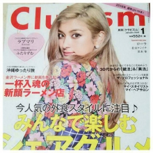 月刊「Clubism(クラビズム)」の1月号に当店が掲載されています(^^)/